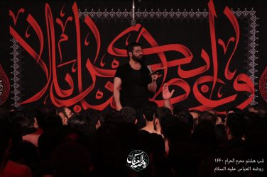 شب هشتم محرم ۱۳۹۷ حاج حسین سیب سرخی